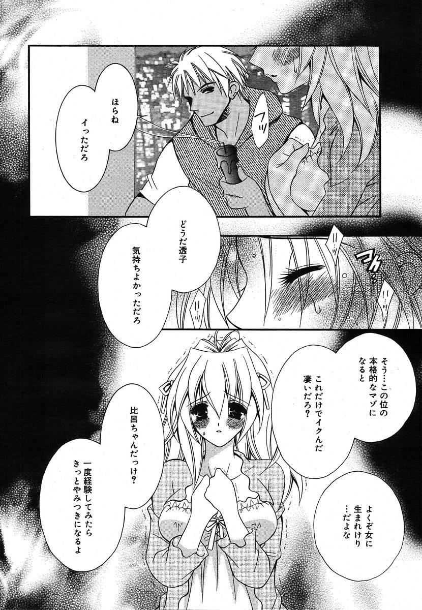 Comic Megaplus Vol.08 237