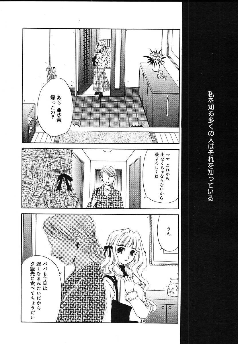 Comic Megaplus Vol.08 23