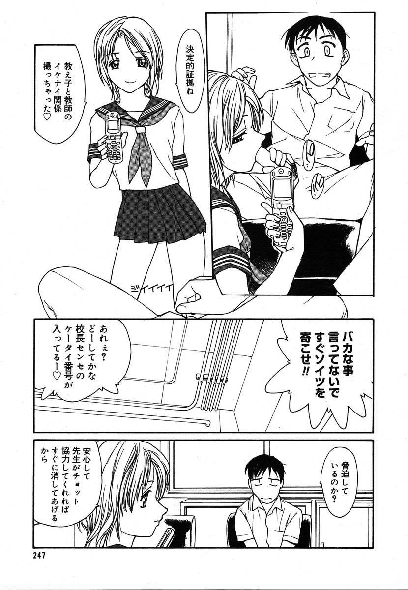 Comic Megaplus Vol.08 244