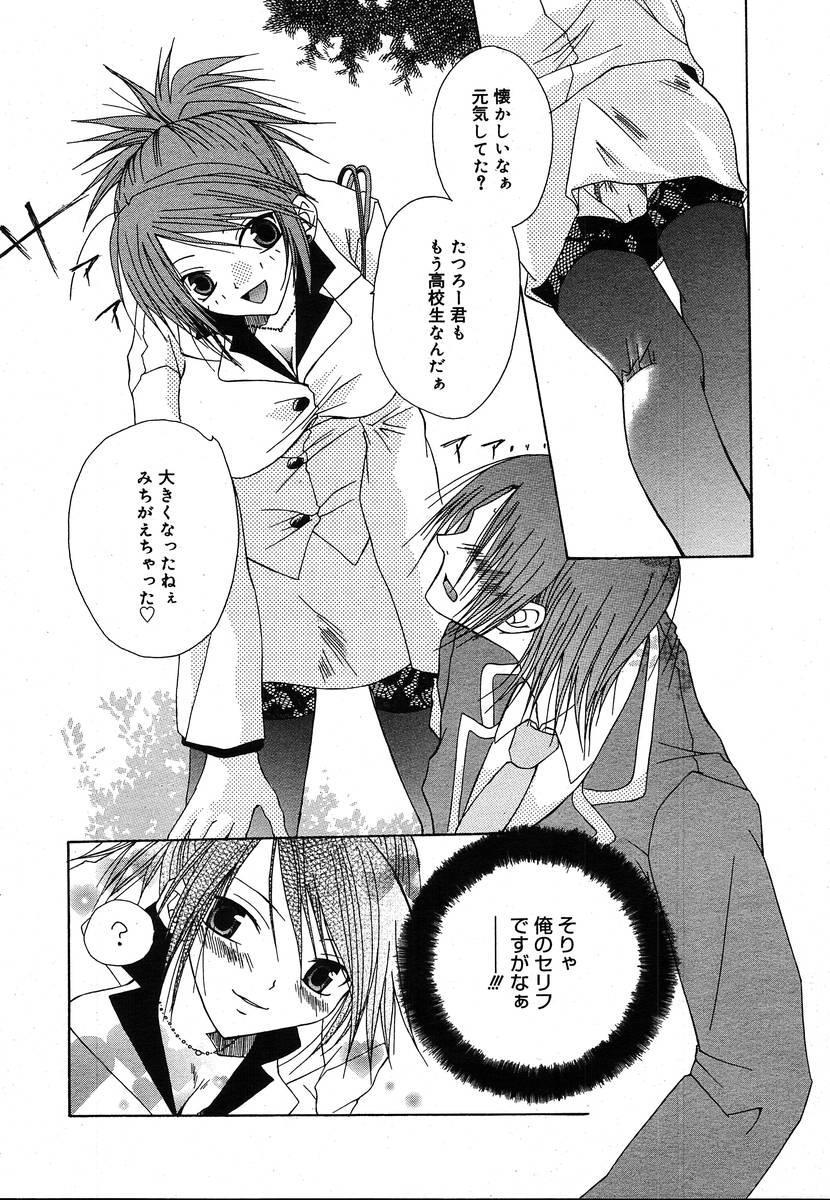Comic Megaplus Vol.08 261