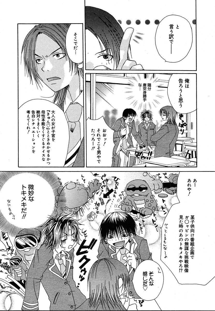 Comic Megaplus Vol.08 263