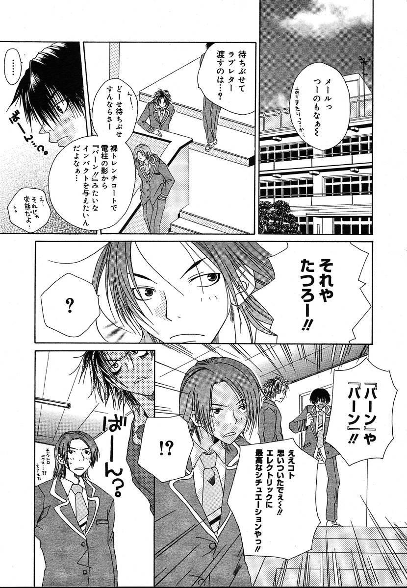 Comic Megaplus Vol.08 264