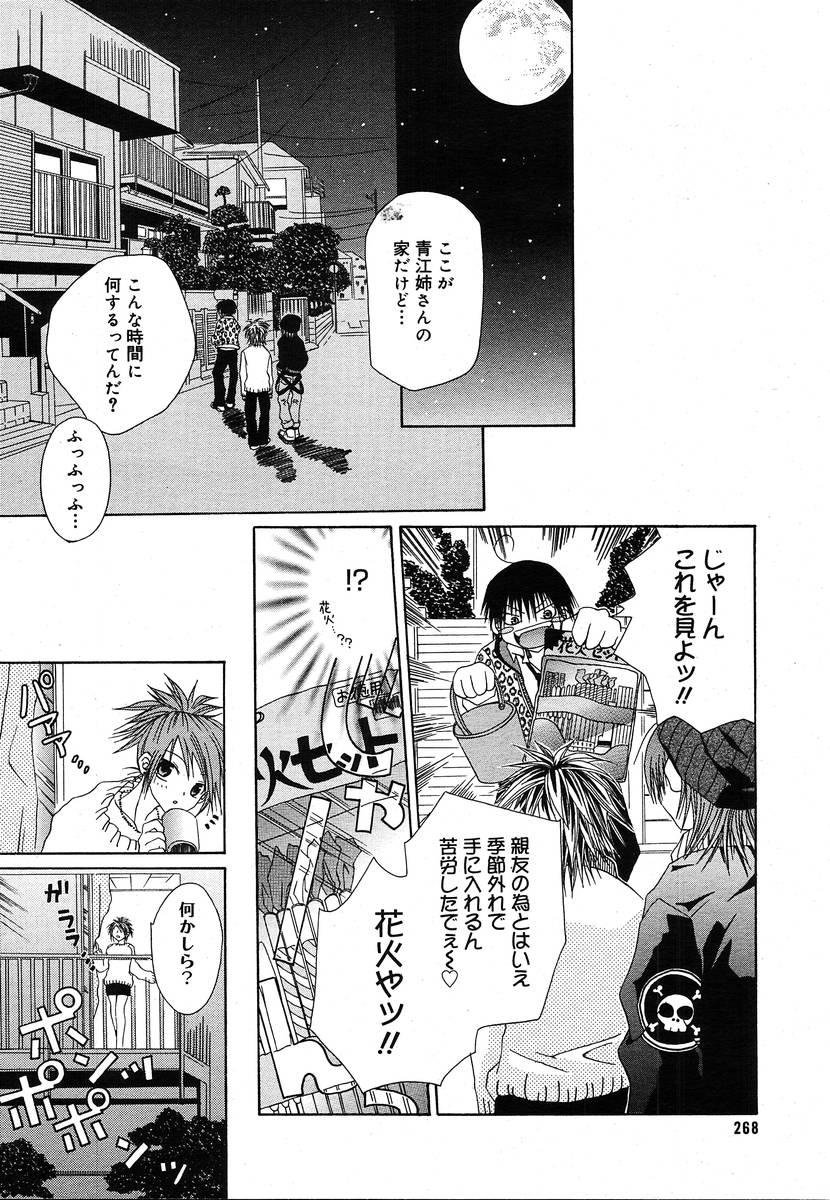 Comic Megaplus Vol.08 265