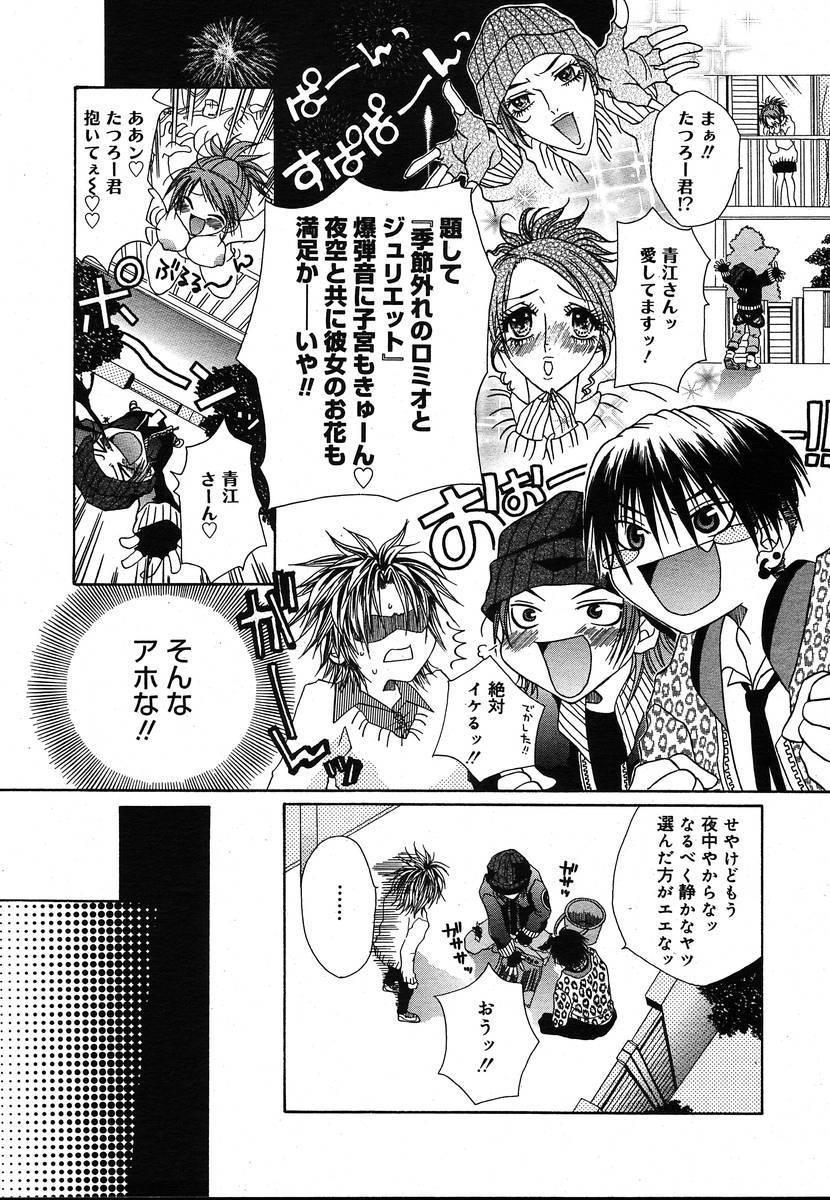 Comic Megaplus Vol.08 266
