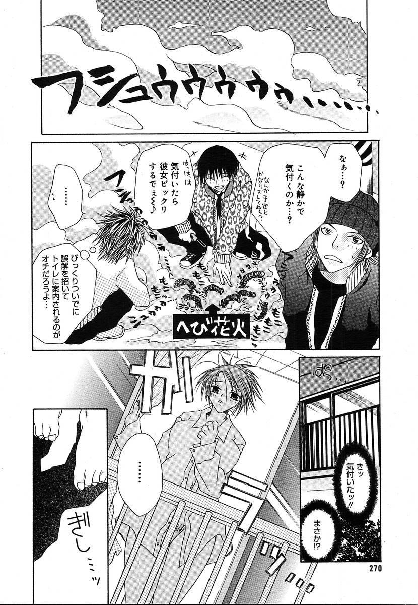 Comic Megaplus Vol.08 267