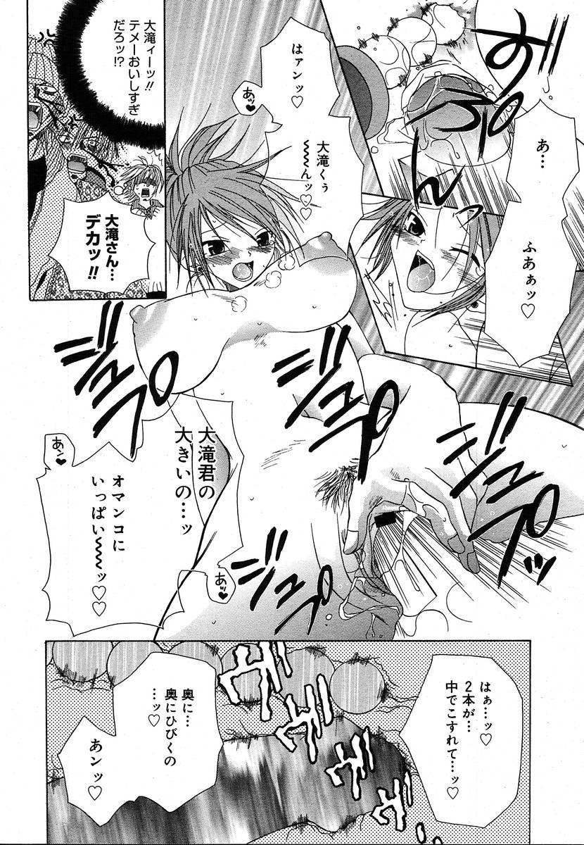 Comic Megaplus Vol.08 273