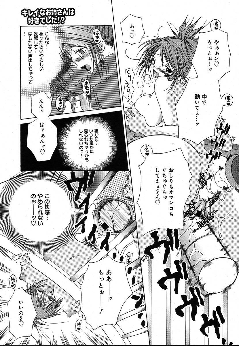 Comic Megaplus Vol.08 274