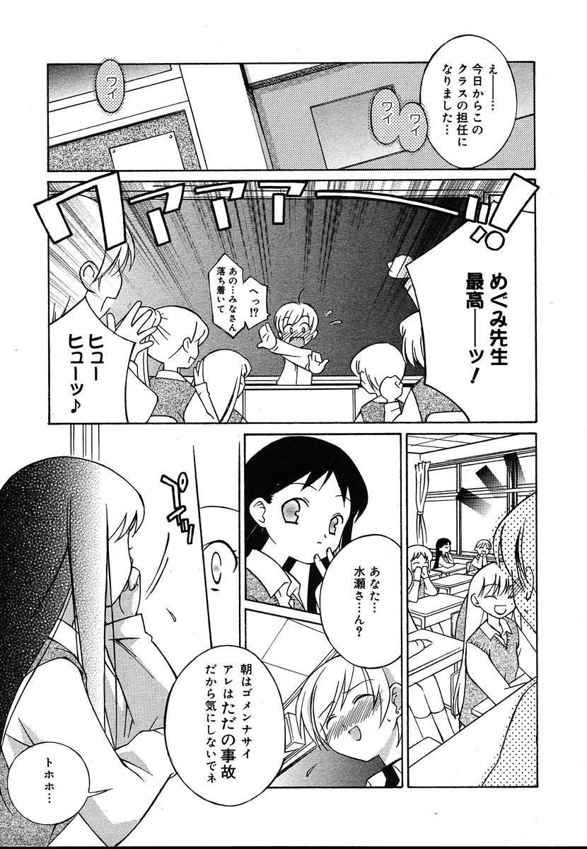 Comic Megaplus Vol.08 280