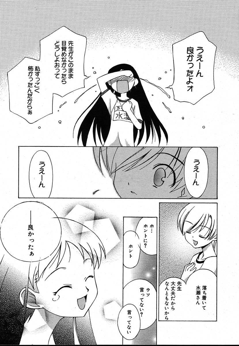 Comic Megaplus Vol.08 286