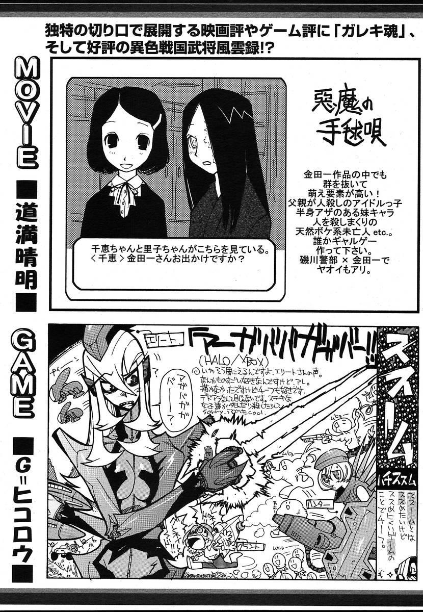 Comic Megaplus Vol.08 298