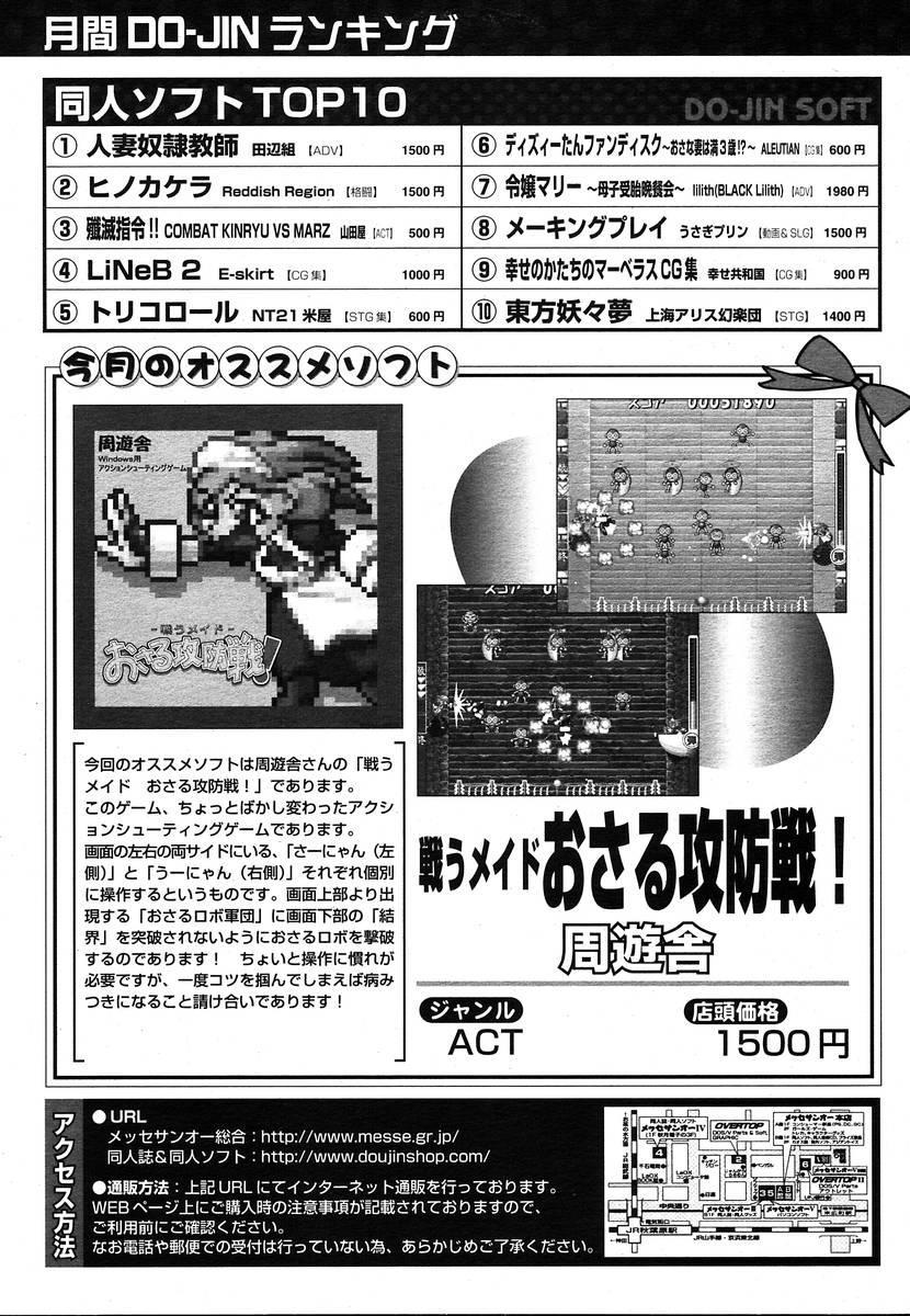 Comic Megaplus Vol.08 306