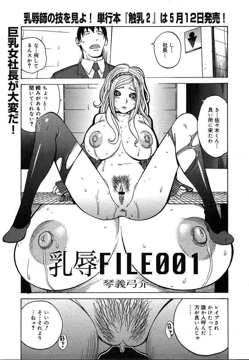 Comic Megaplus Vol.08 308
