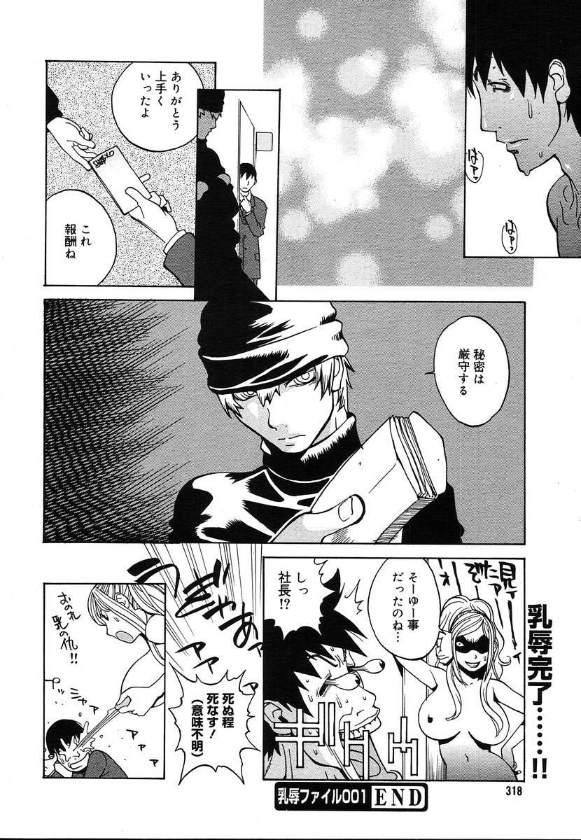 Comic Megaplus Vol.08 315