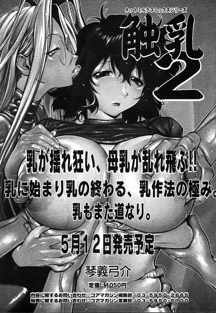 Comic Megaplus Vol.08 316