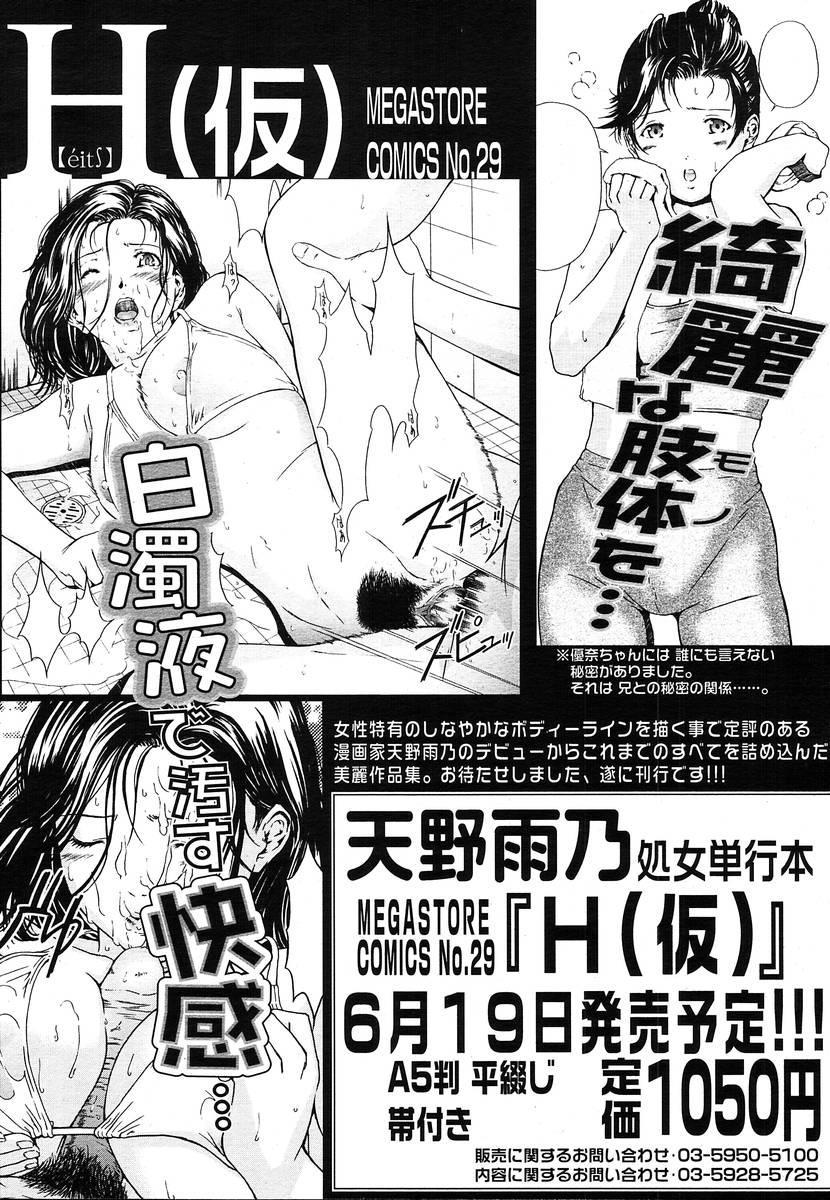 Comic Megaplus Vol.08 317