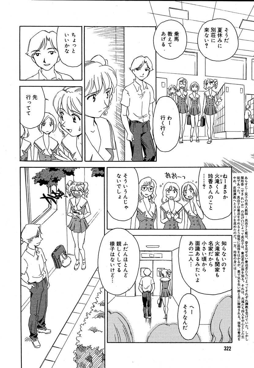 Comic Megaplus Vol.08 319
