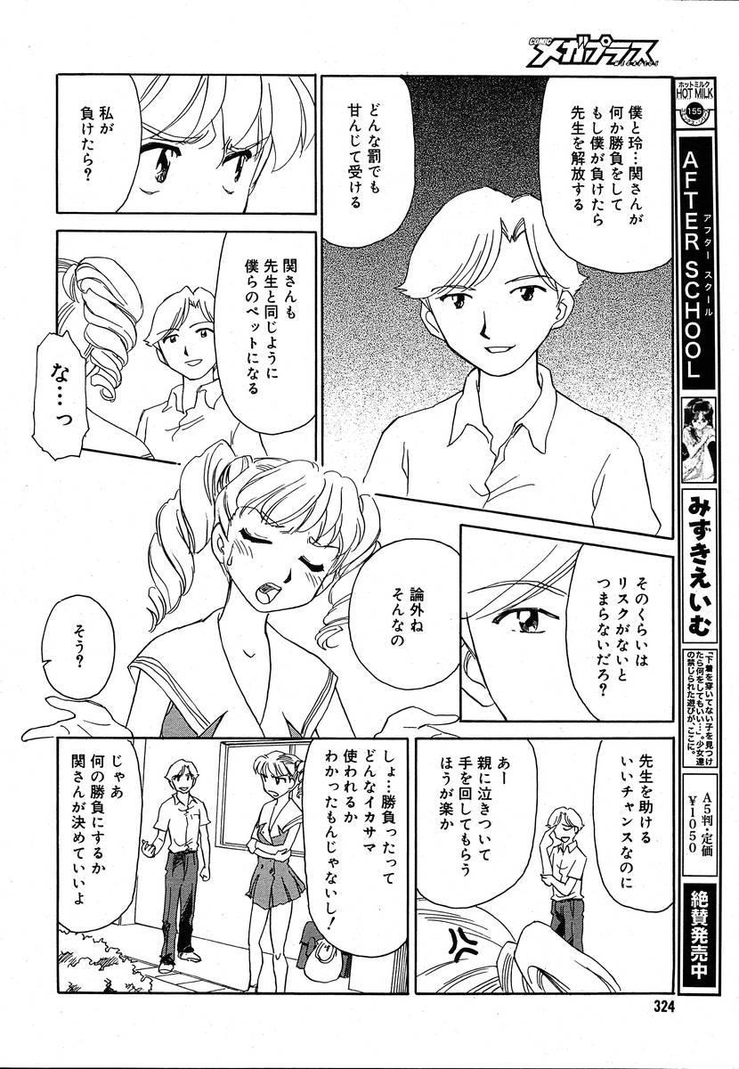 Comic Megaplus Vol.08 321