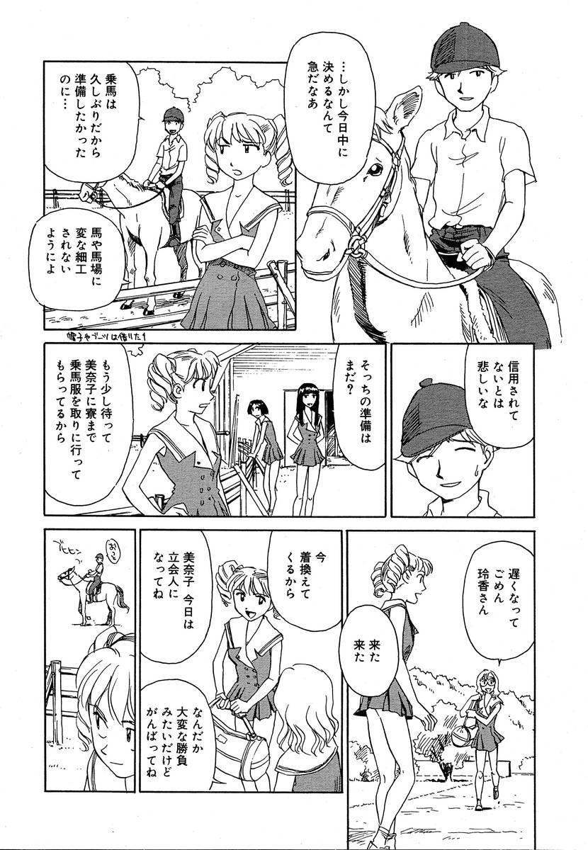 Comic Megaplus Vol.08 323
