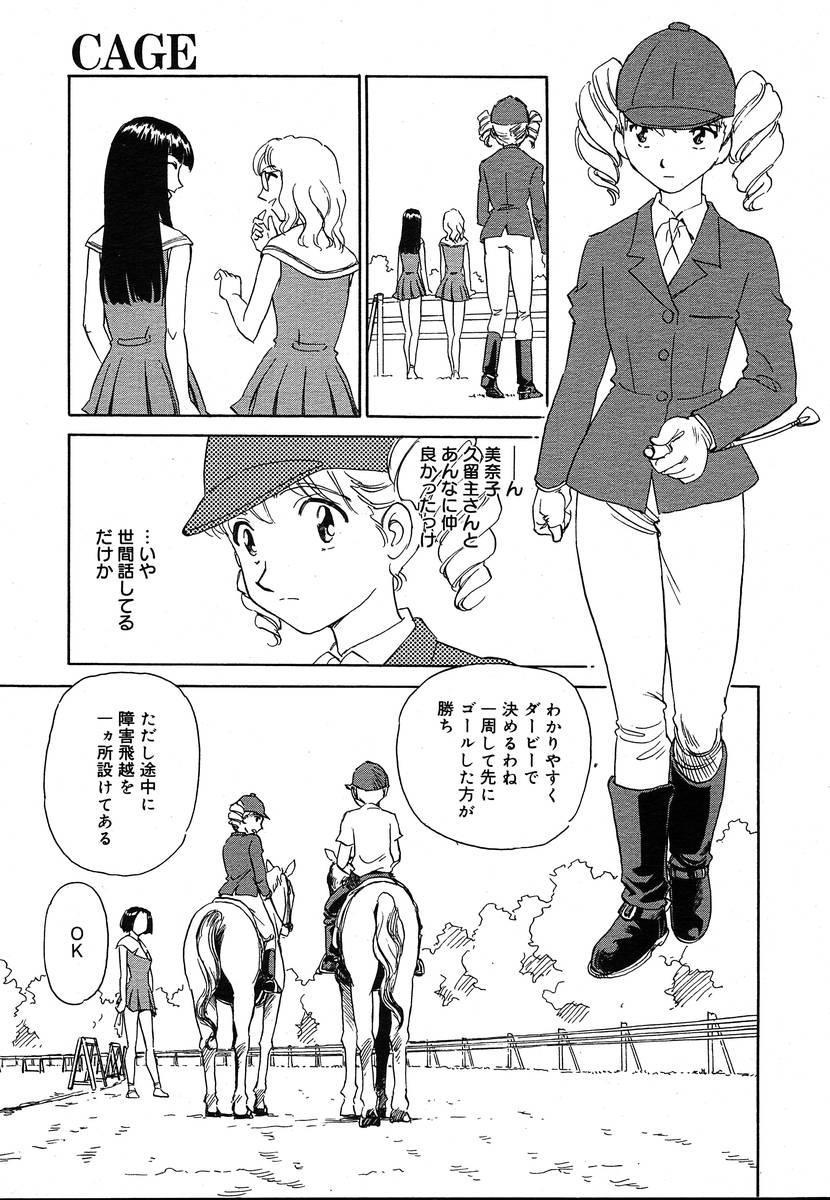 Comic Megaplus Vol.08 324