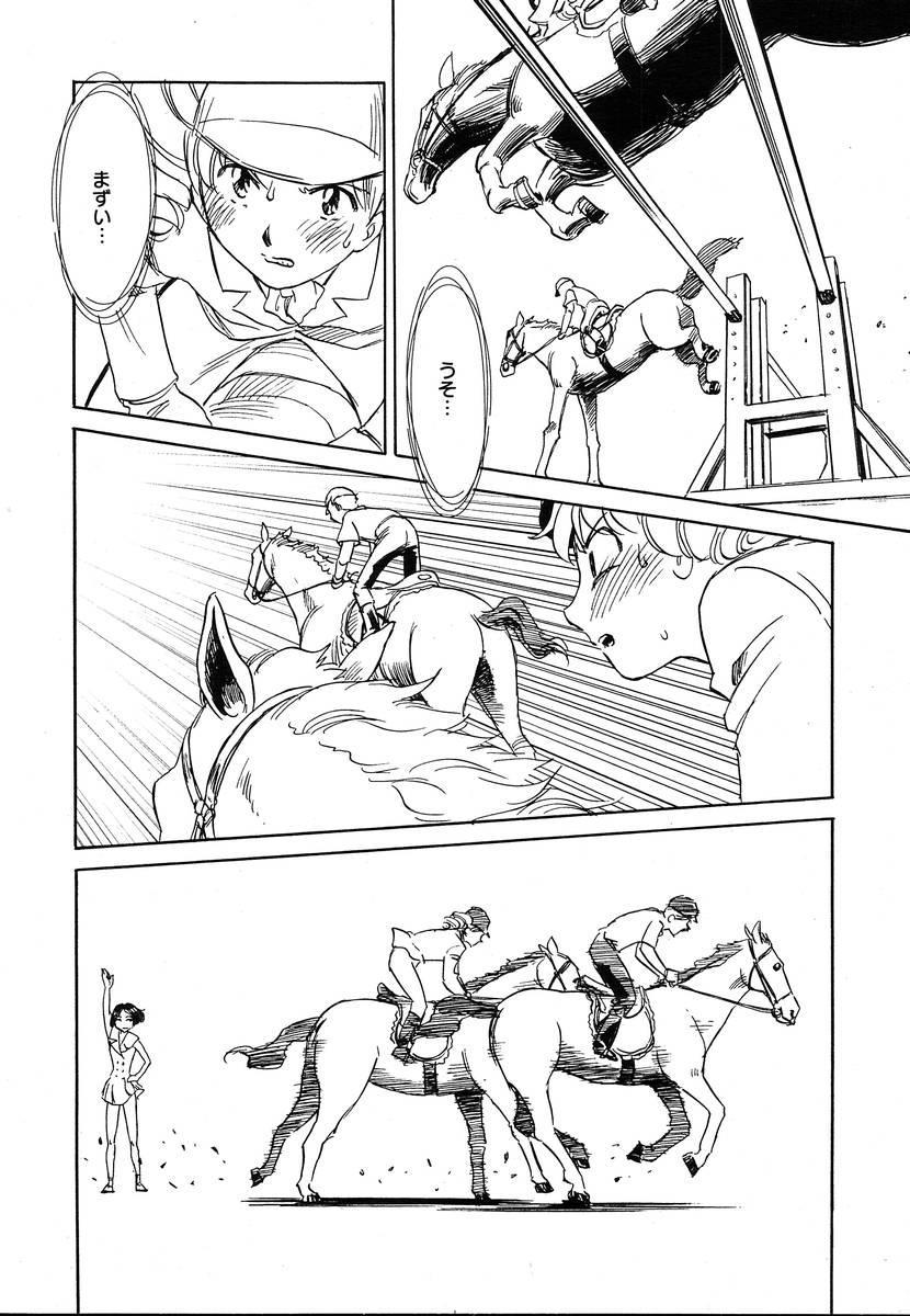 Comic Megaplus Vol.08 327