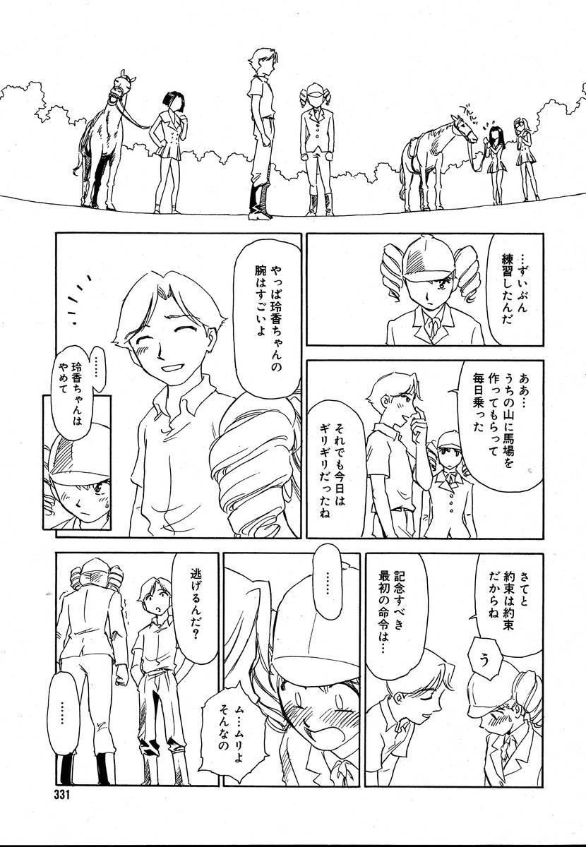 Comic Megaplus Vol.08 328