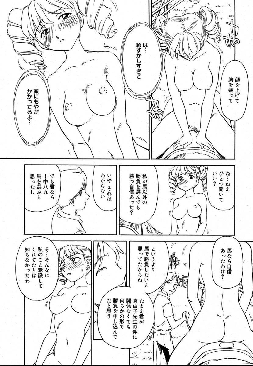 Comic Megaplus Vol.08 330