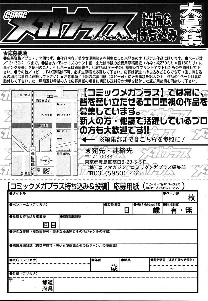Comic Megaplus Vol.08 357