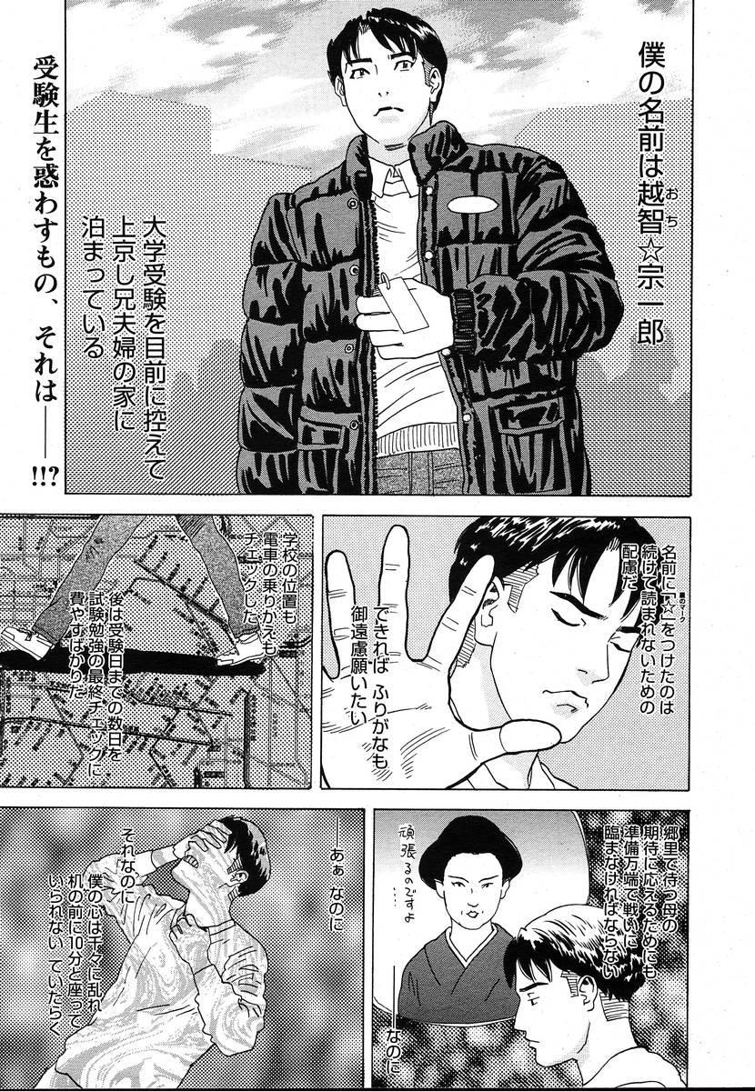 Comic Megaplus Vol.08 358