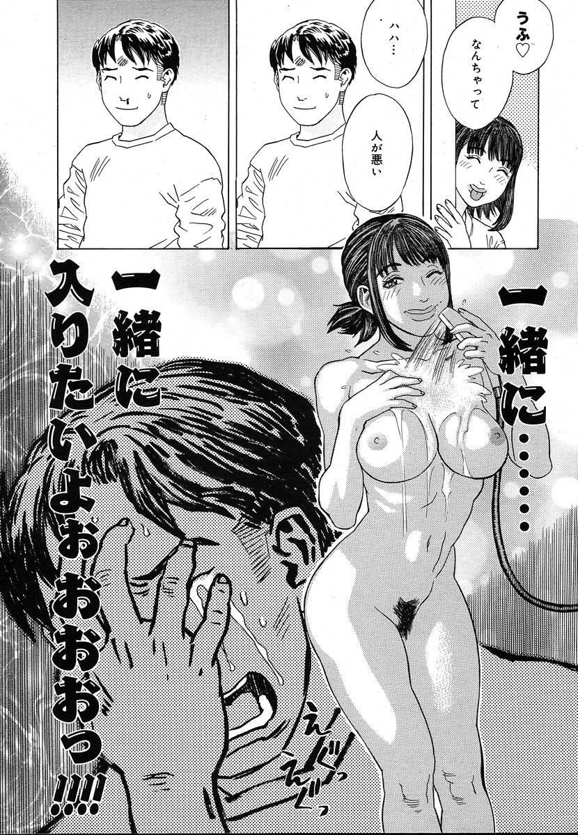 Comic Megaplus Vol.08 362
