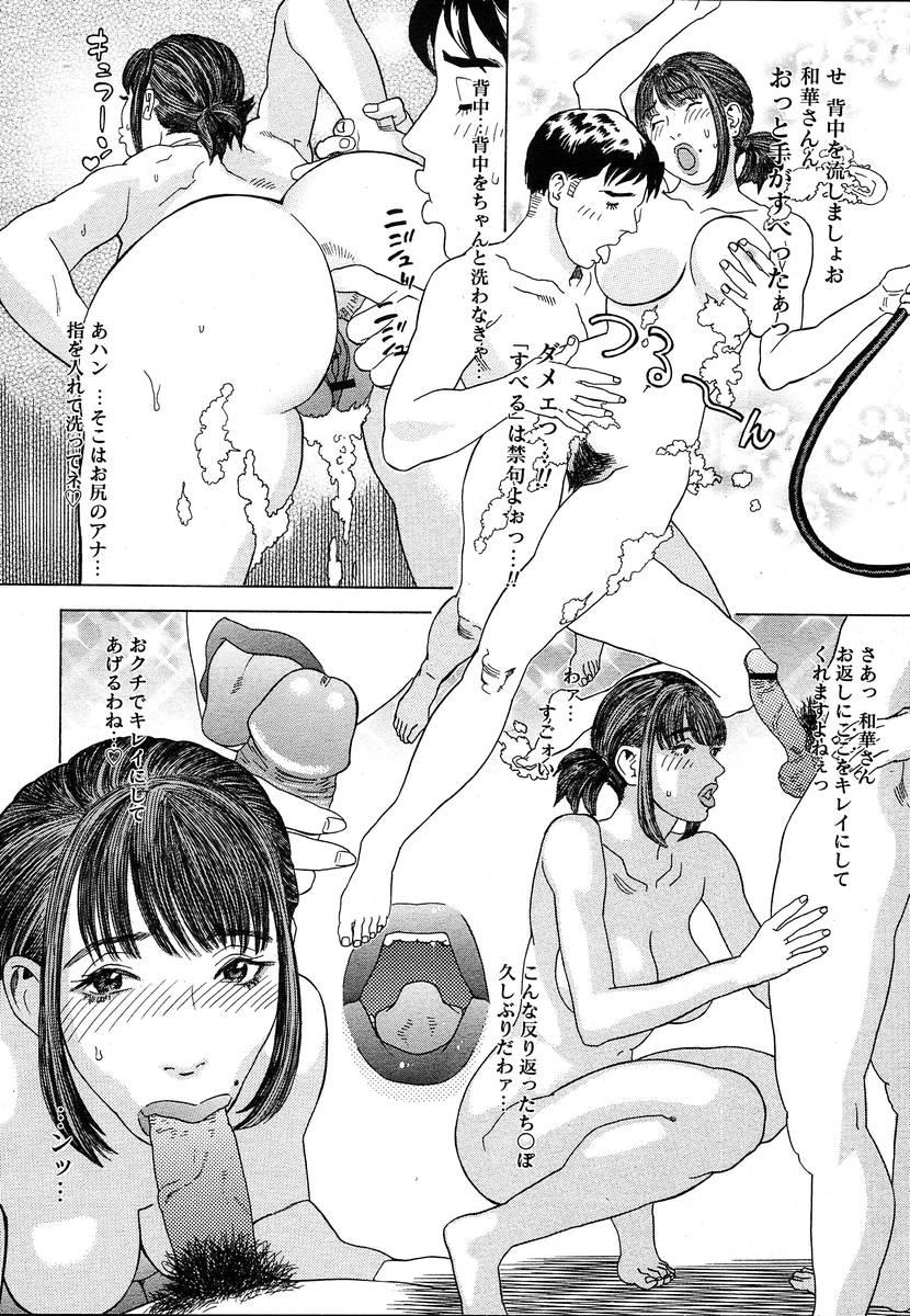 Comic Megaplus Vol.08 363
