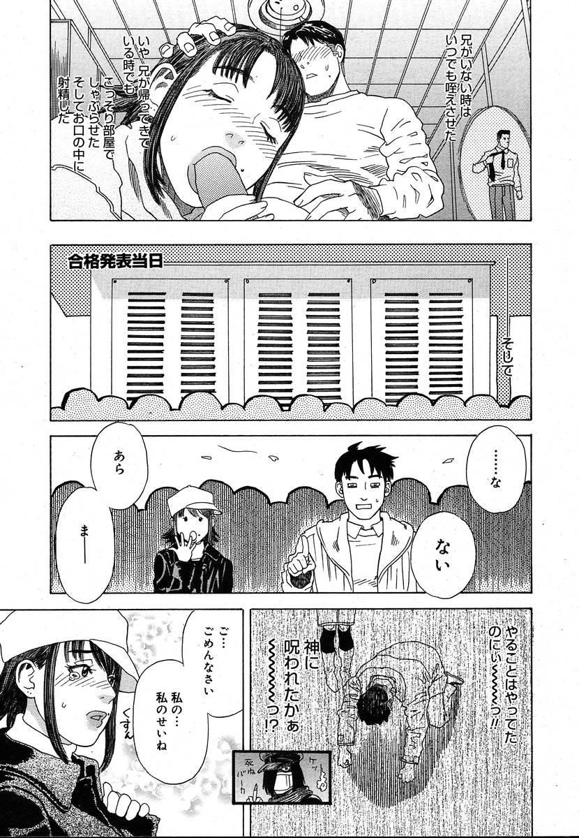 Comic Megaplus Vol.08 374