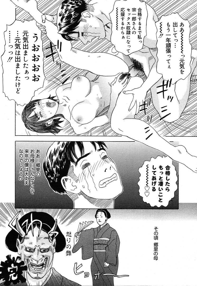 Comic Megaplus Vol.08 375