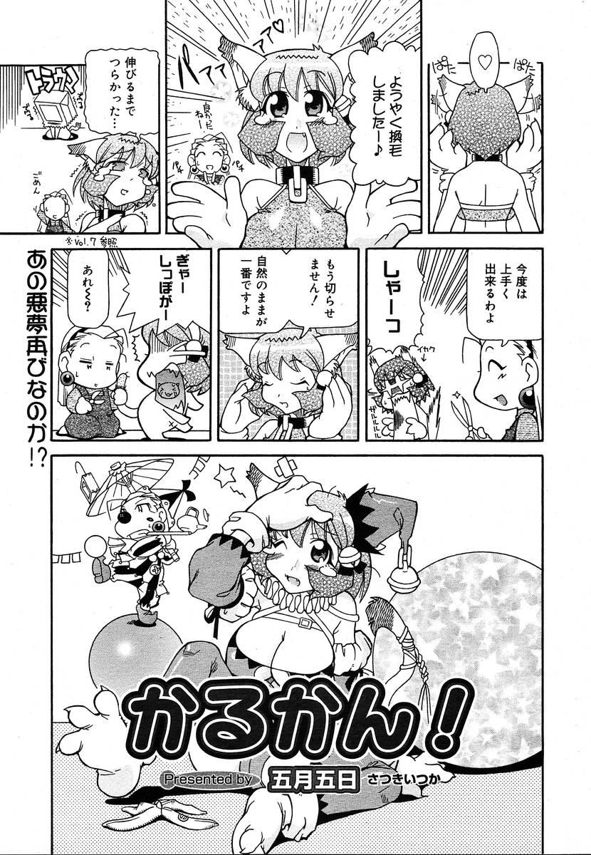 Comic Megaplus Vol.08 376