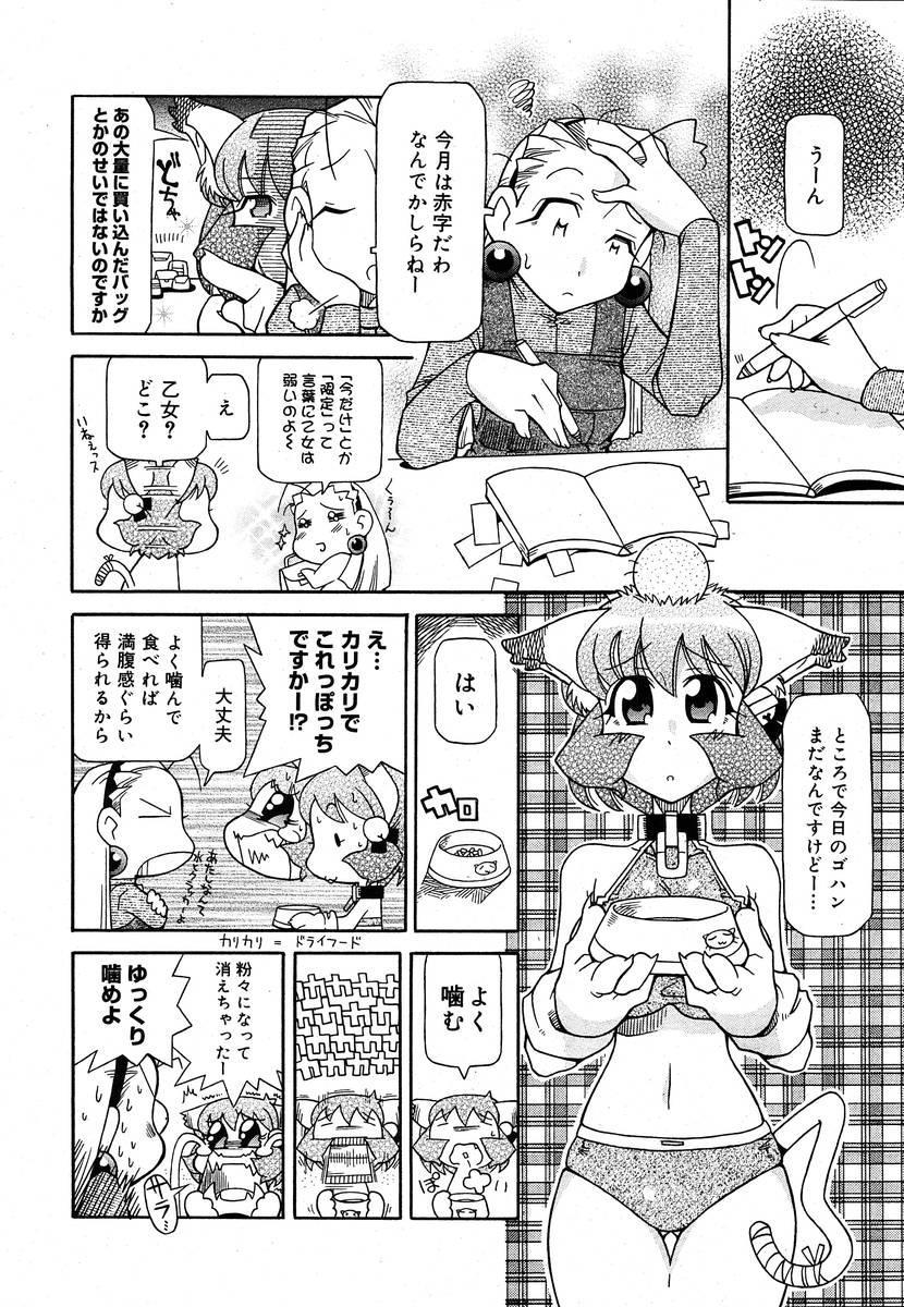 Comic Megaplus Vol.08 377