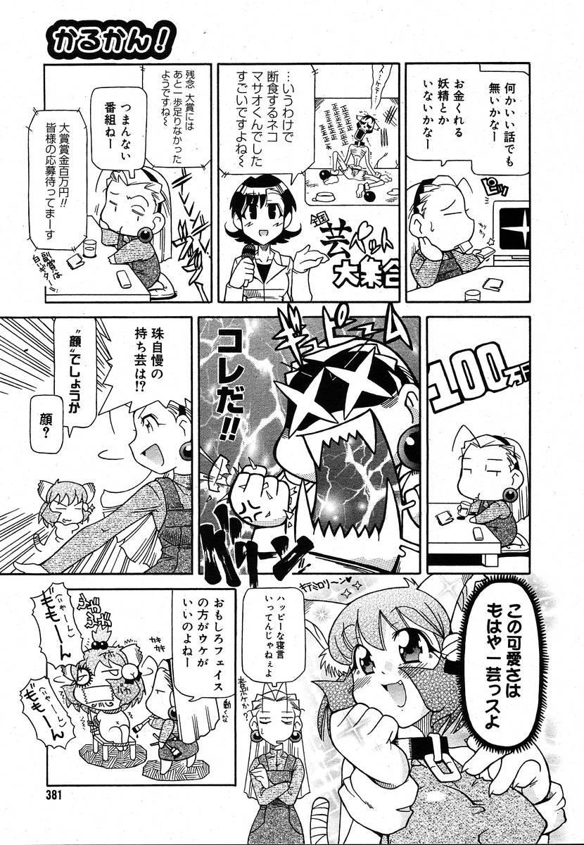 Comic Megaplus Vol.08 378