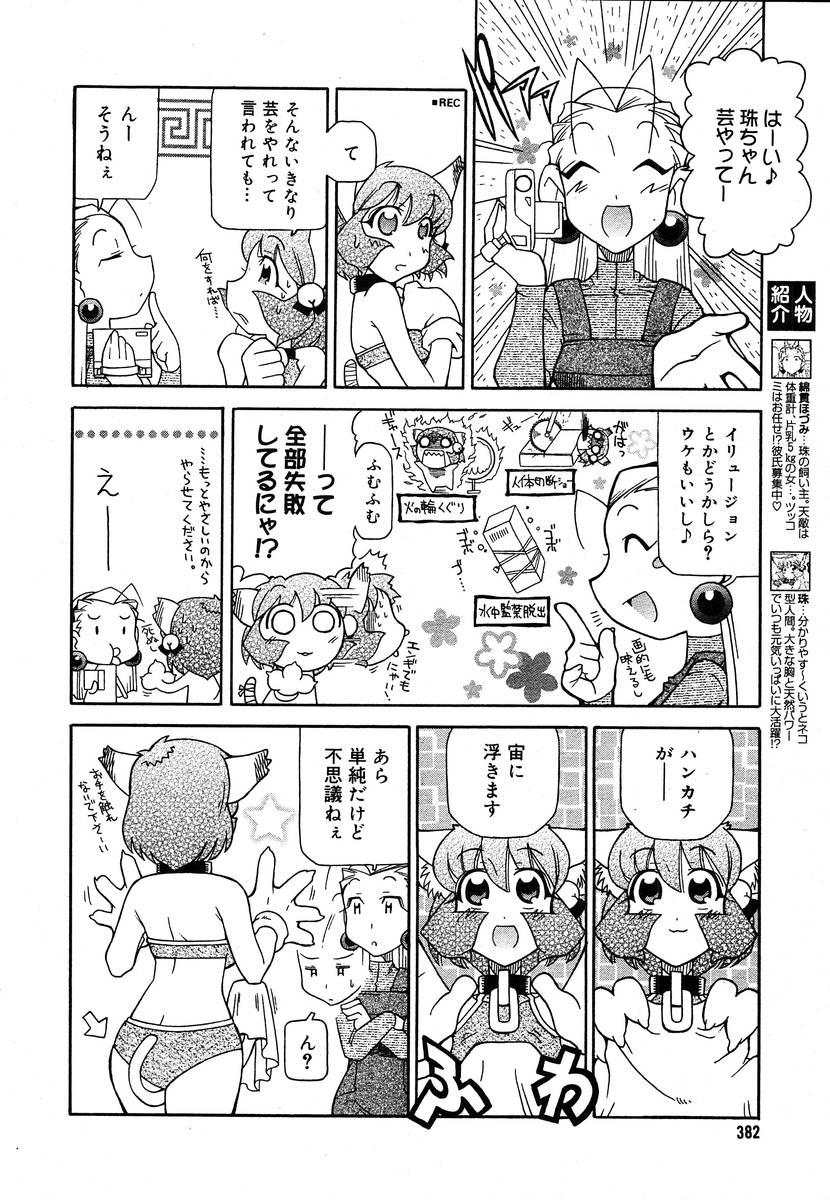 Comic Megaplus Vol.08 379