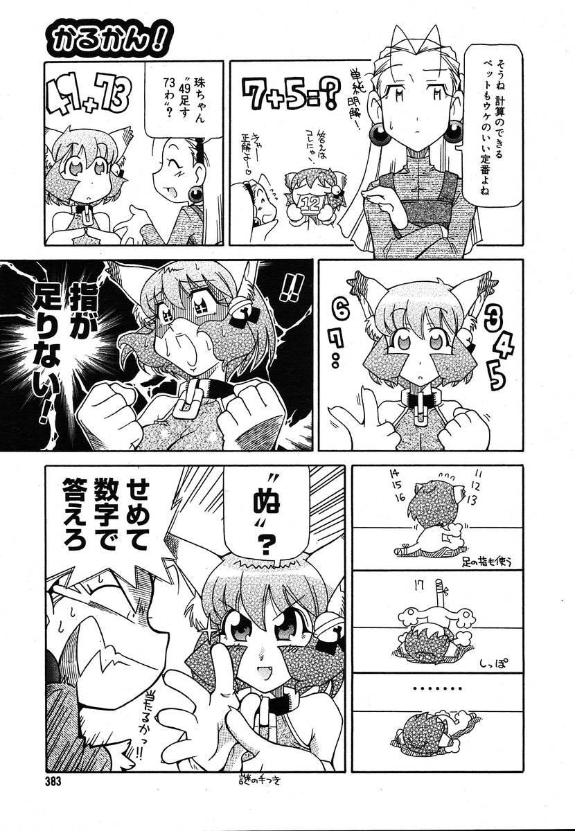Comic Megaplus Vol.08 380