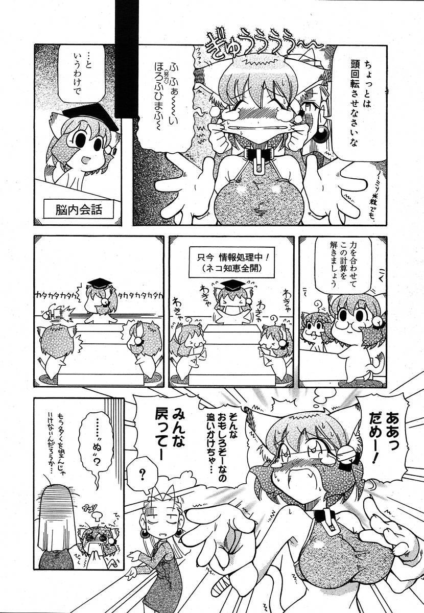 Comic Megaplus Vol.08 381