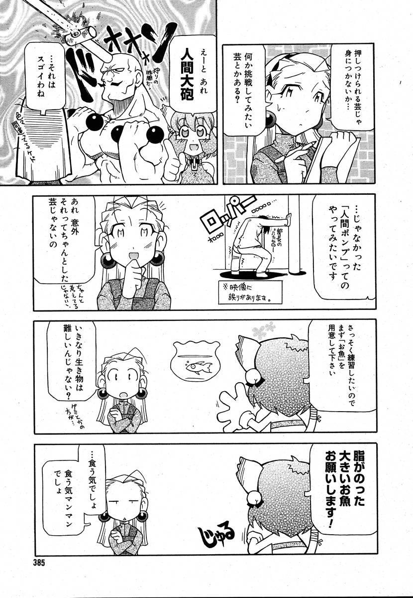 Comic Megaplus Vol.08 382