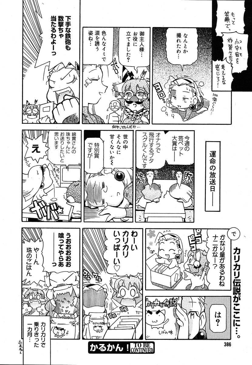 Comic Megaplus Vol.08 383