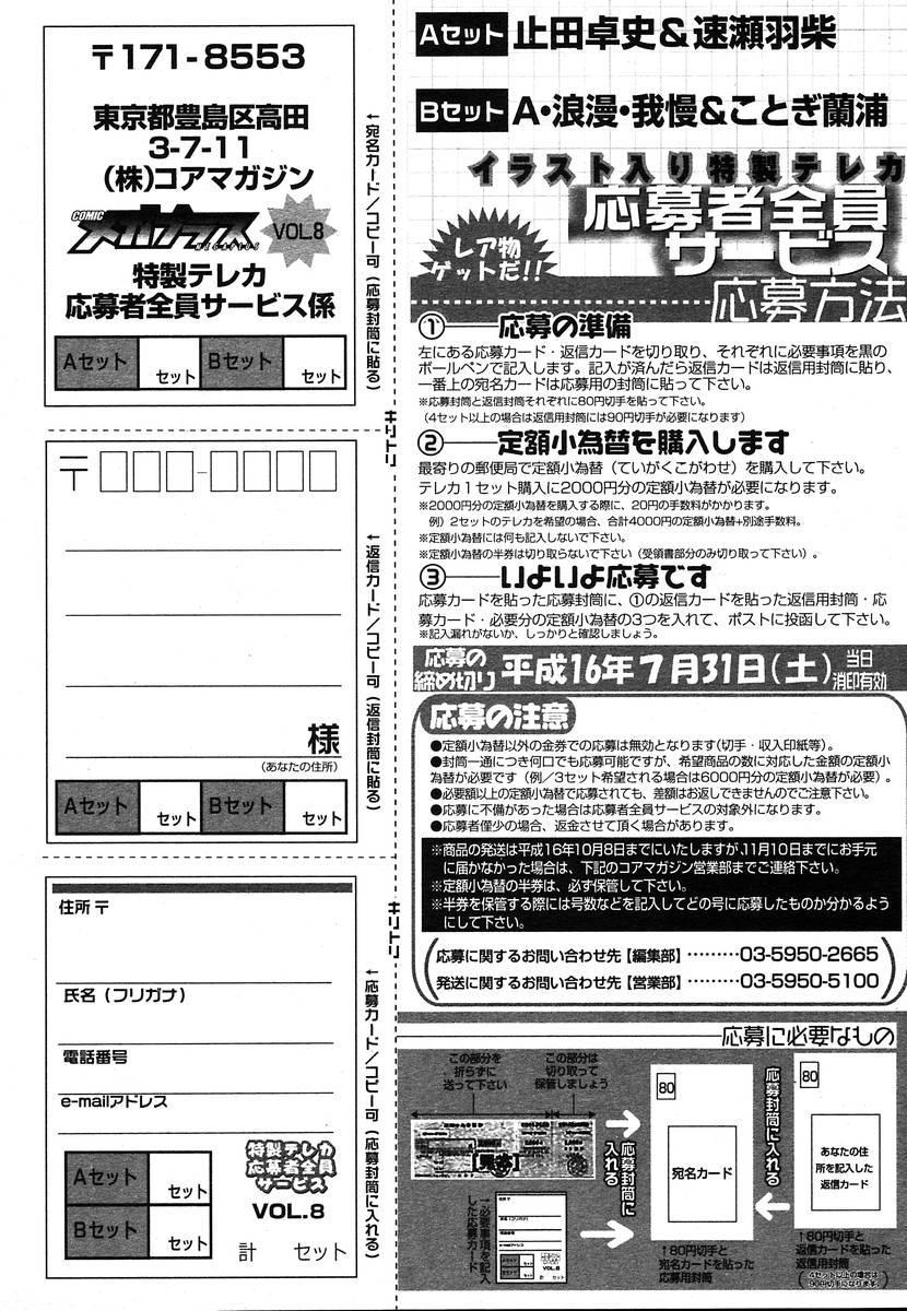 Comic Megaplus Vol.08 384