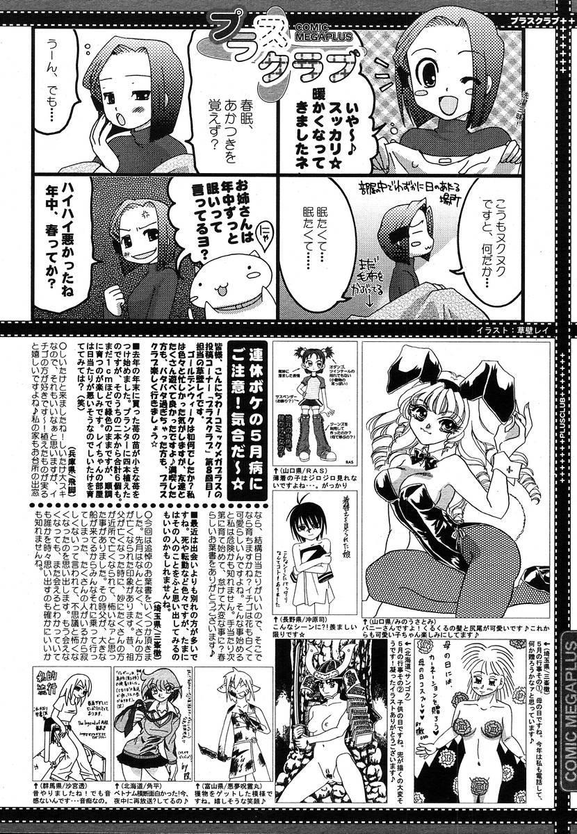 Comic Megaplus Vol.08 385