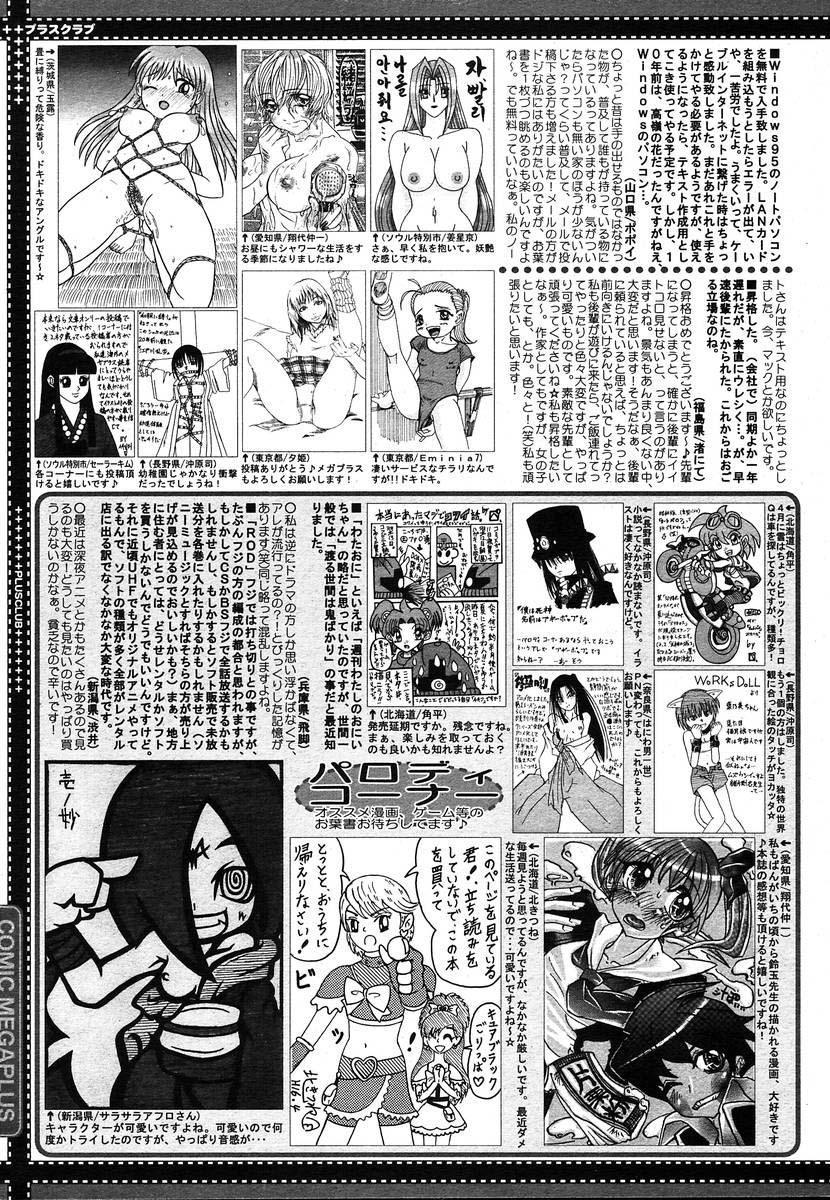 Comic Megaplus Vol.08 386