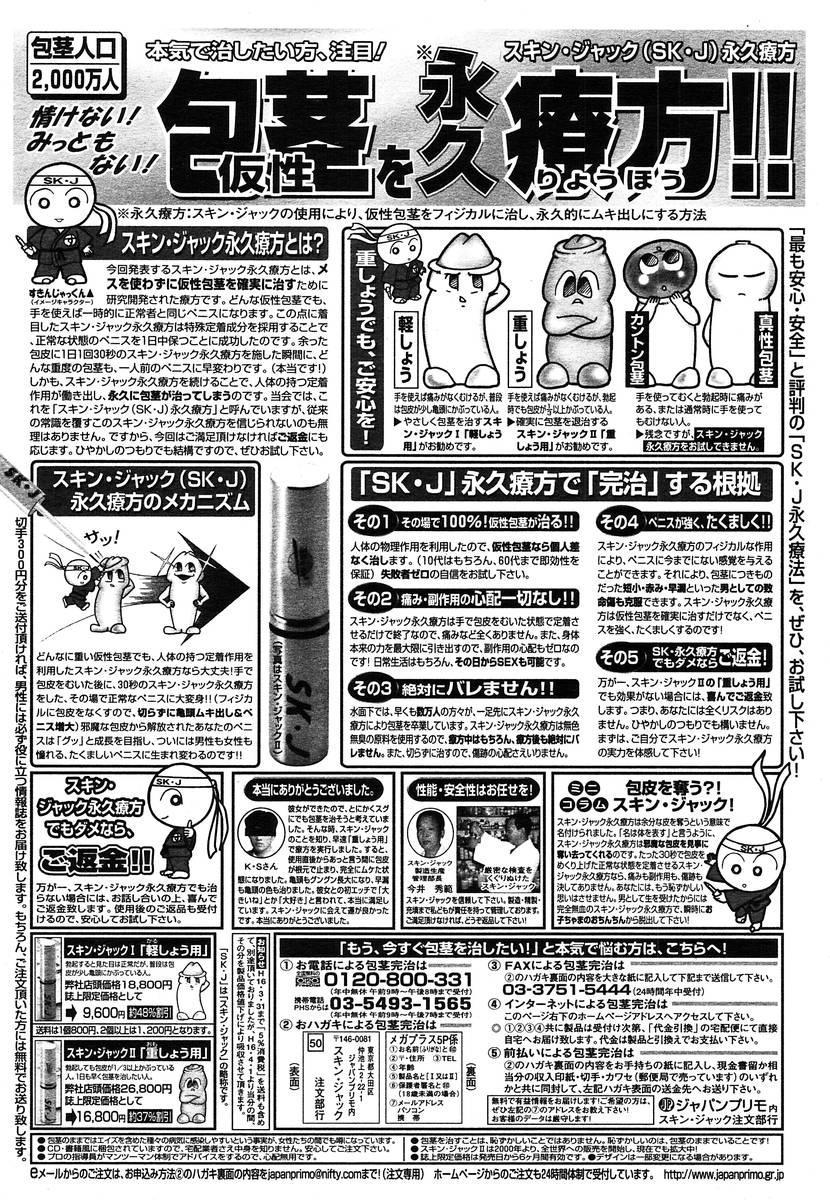 Comic Megaplus Vol.08 391
