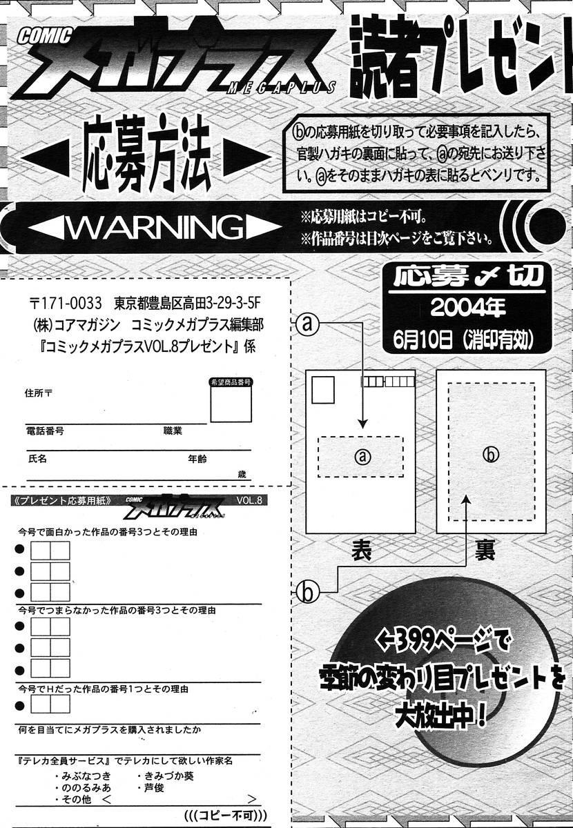 Comic Megaplus Vol.08 392