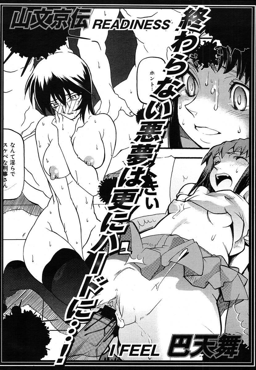 Comic Megaplus Vol.08 393