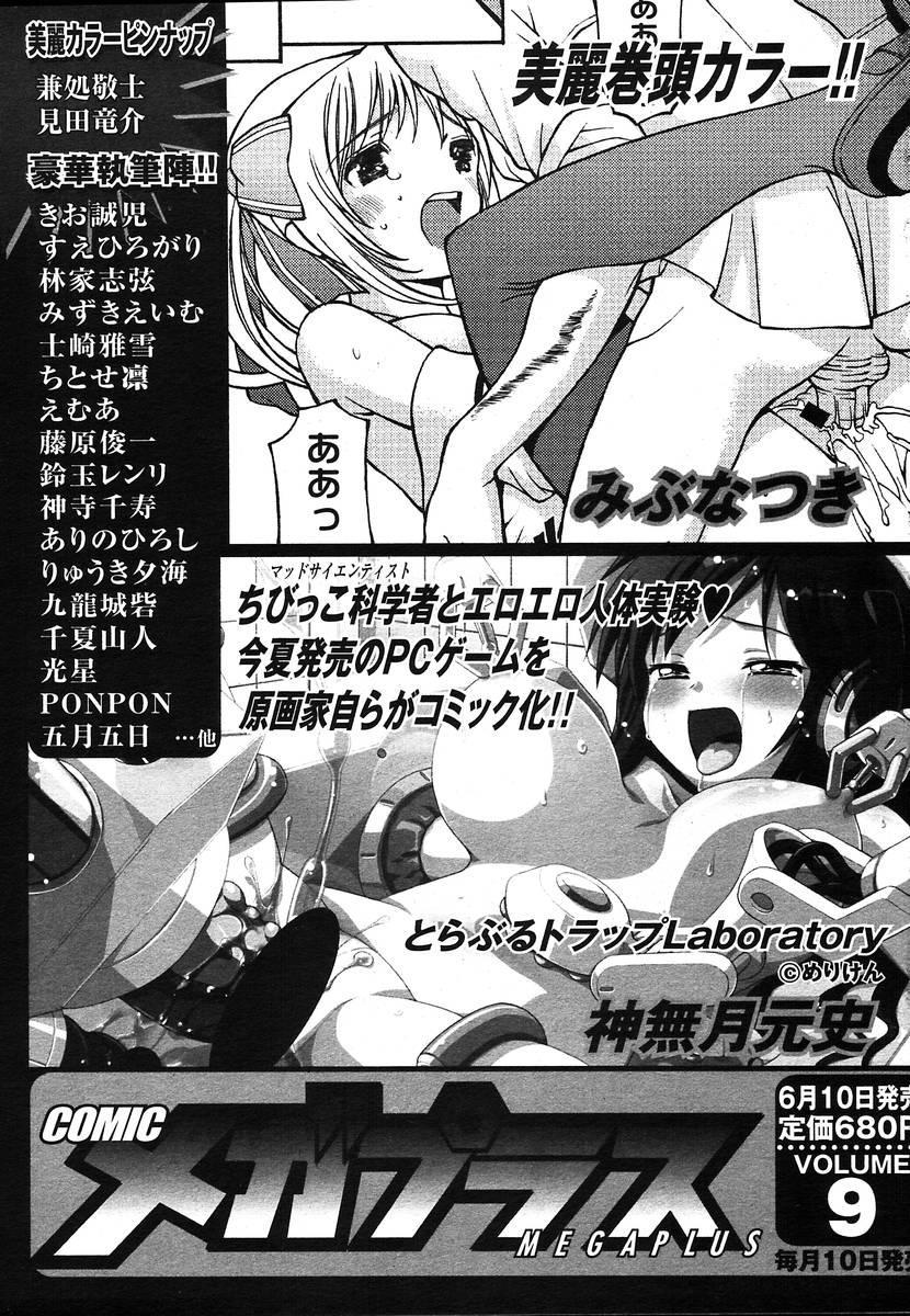 Comic Megaplus Vol.08 394