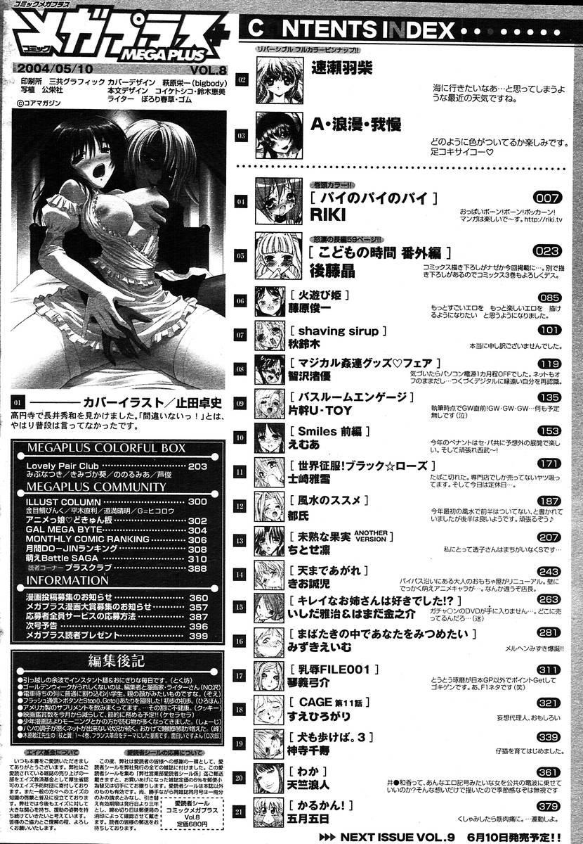 Comic Megaplus Vol.08 395