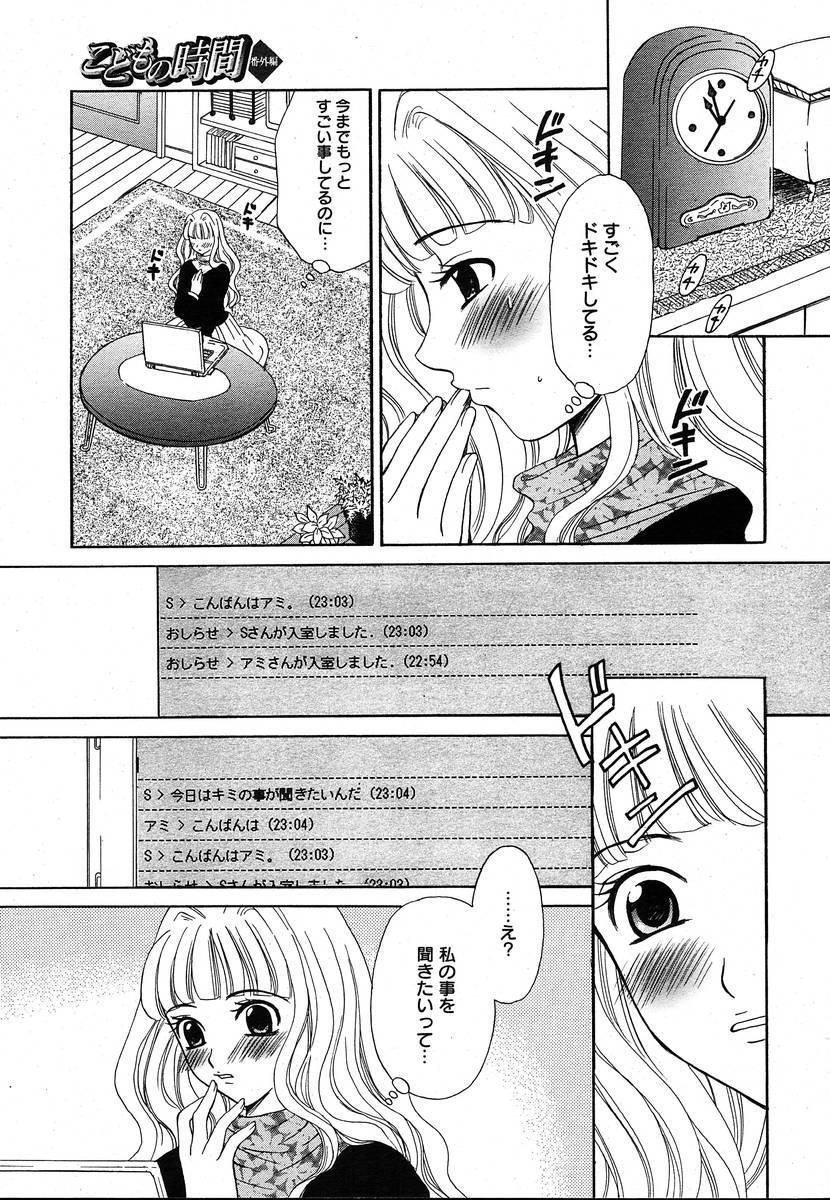 Comic Megaplus Vol.08 46
