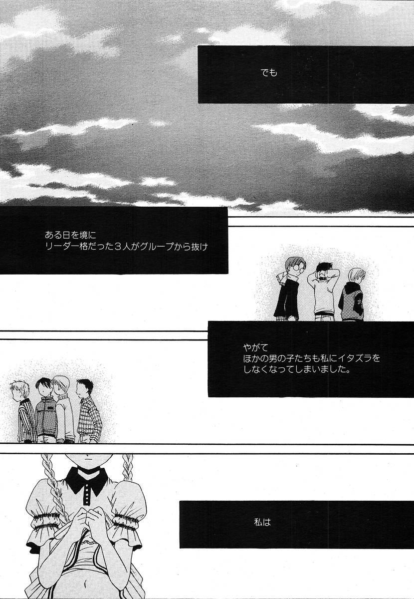 Comic Megaplus Vol.08 49